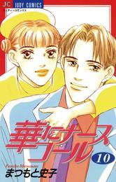 華にナースコール(10) 漫画