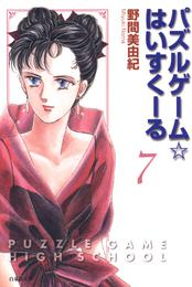 パズルゲーム☆はいすくーる 7巻 漫画
