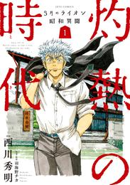 3月のライオン昭和異聞 灼熱の時代 1巻 漫画
