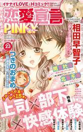 恋愛宣言PINKY vol.23 漫画