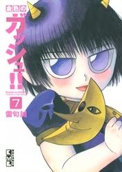 金色のガッシュ!!(7) 漫画