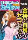 本当にあった女の人生ドラマ金持ち自慢女VS.セコすぎる女 Vol.22 漫画