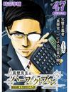 真壁先生のパーフェクトプラン【分冊版】47話 漫画