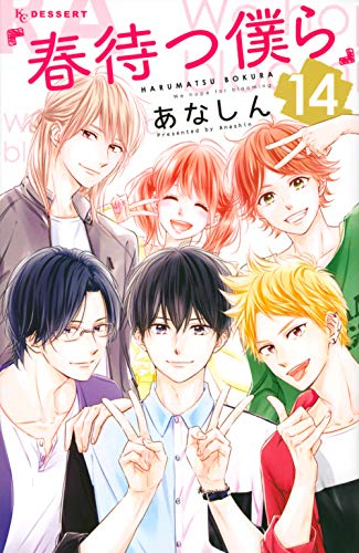 春待つ僕ら (1-14巻 全巻) 漫画