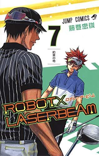 ROBOT×LASERBEAM (1-7巻 全巻) 漫画