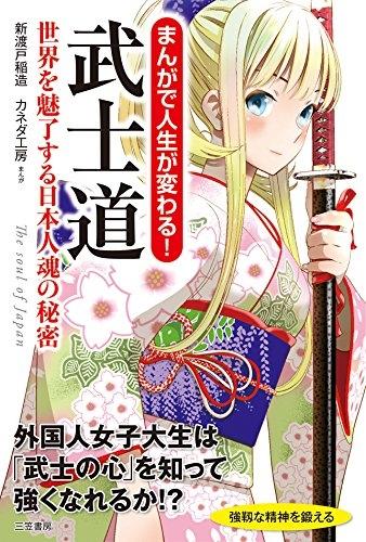まんがで人生が変わる! 武士道 世界を魅了する日本人魂の秘密 漫画