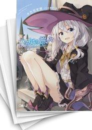 【中古】【ライトノベル】魔女の旅々 (全6冊)