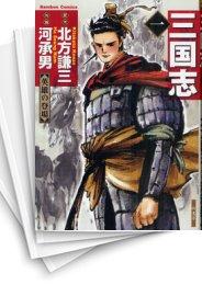 【中古】三国志 (1-10巻)