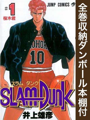 【全巻収納ダンボール本棚付】スラムダンク SLAM DUNK 漫画