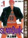 【全巻収納ダンボール本棚付】スラムダンク SLAM DUNK (1-31巻 全巻)