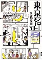 東京フローチャート (1-2巻 全巻) 漫画