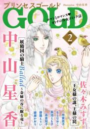 プリンセスGOLD 7 冊セット最新刊まで 漫画