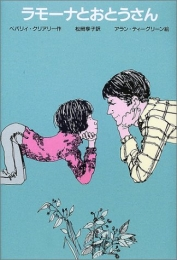【児童書】ラモーナとおとうさん 改訂新版