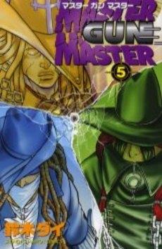 MASTER GUN MASTER (1-5巻 全巻) 漫画