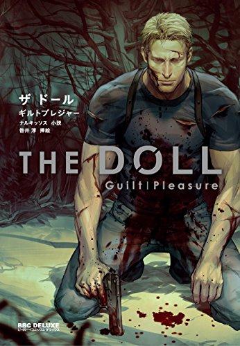 【ライトノベル】THE DOLL 漫画