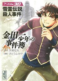 金田一少年の事件簿 File(30) 漫画