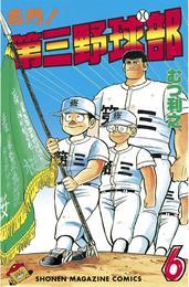 名門!第三野球部(6) 漫画
