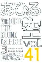 あひるの空(41) AROUND THE ROUND[REFINE] 漫画