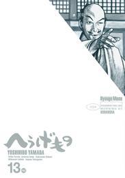 へうげもの(13) 漫画