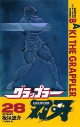 グラップラー刃牙 28 漫画
