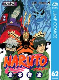 NARUTO―ナルト― モノクロ版 62 漫画