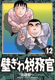 壁ぎわ税務官(12) 漫画