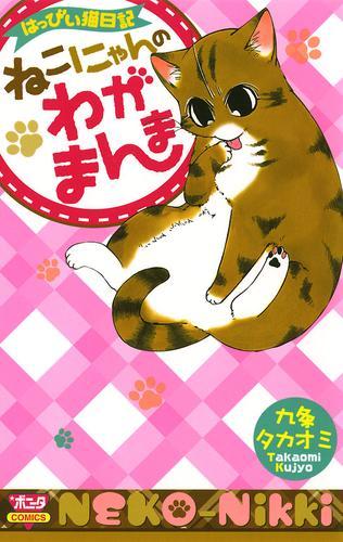 はっぴぃ猫日記 ねこにゃんのわがまんま 1 漫画