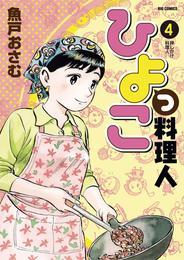 ひよっこ料理人(4) 漫画