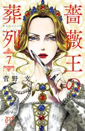 薔薇王の葬列 7 漫画