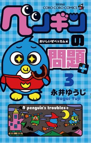 ペンギンの問題+ 漫画