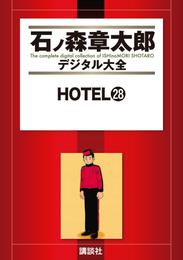 HOTEL(28) 漫画