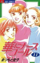 華にナースコール(11) 漫画