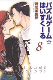 パズルゲーム☆はいすくーる 8巻 漫画