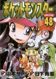 ポケットモンスタースペシャル(48) 漫画