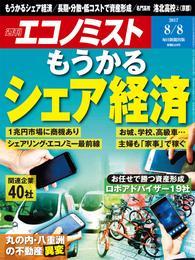 週刊エコノミスト (シュウカンエコノミスト) 2017年08月08日号 漫画