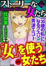 ストーリーな女たち「女」を使う女たち Vol.56