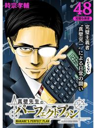 真壁先生のパーフェクトプラン【分冊版】 48 冊セット 最新刊まで
