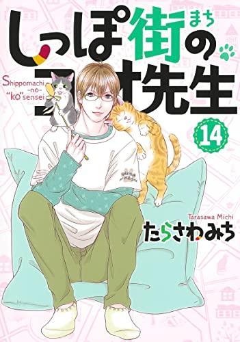 しっぽ街のコオ先生 (1-10巻 最新刊) 漫画