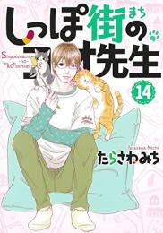 しっぽ街のコオ先生(1-9巻 最新刊)