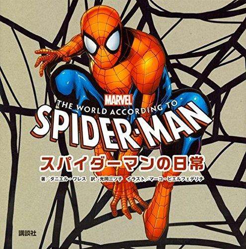 MARVEL スパイダーマンの日常 THE WORLD ACCORDING TO SPIDER-MAN 漫画