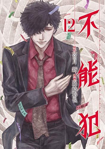 【入荷予約】不能犯 (1-9巻 最新刊)【5月中旬より発送予定】 漫画