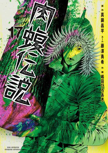 闇金ウシジマくん 外伝 肉蝮伝説 漫画