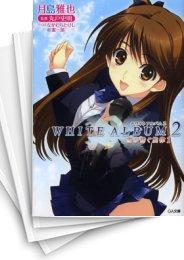 【中古】【ライトノベル】WHITE ALBUM2 (全6冊)