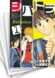 【中古】シバトラ (1-15巻) 漫画