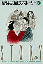 東京ラブストーリー  [文庫版] (1-3巻 全巻) 漫画