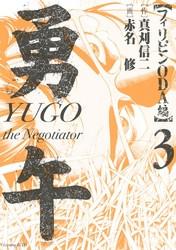 勇午 フィリピンODA編 3 冊セット全巻 漫画