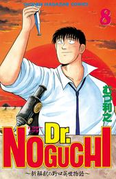 Dr.NOGUCHI(8) 漫画