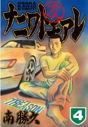 ナニワトモアレ(4) 漫画