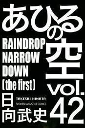 あひるの空(42) RAINDROP NARROW DOWN[the first] 漫画
