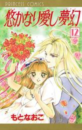 悠かなり愛し夢幻 12 漫画